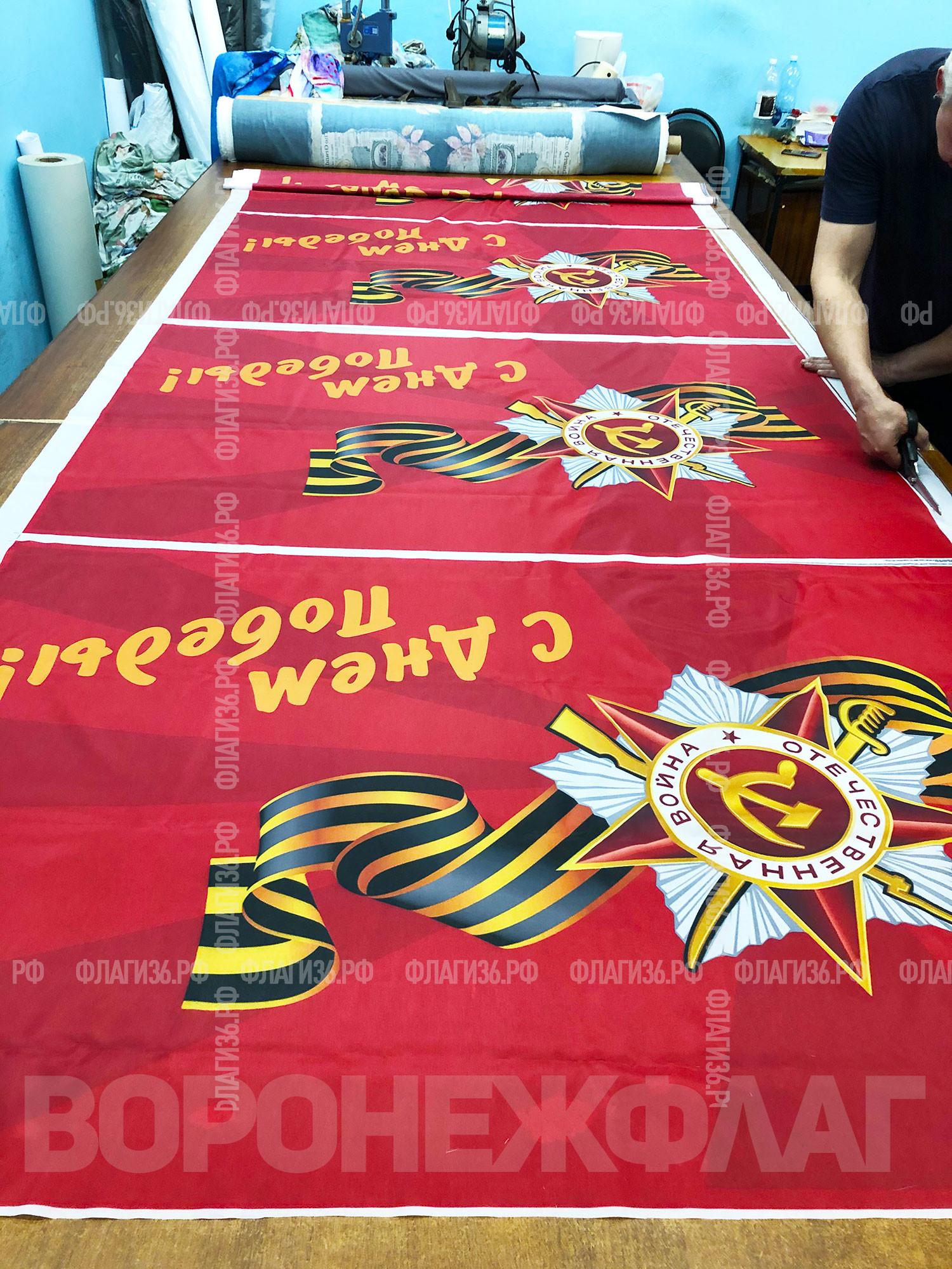 цех-по-изготовлению-флагов-в-Воронеже