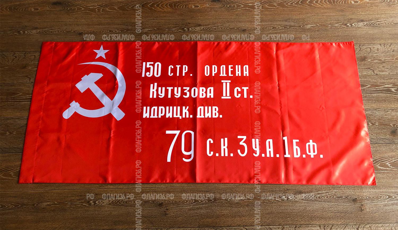 знамя-победы-в-Воронеже