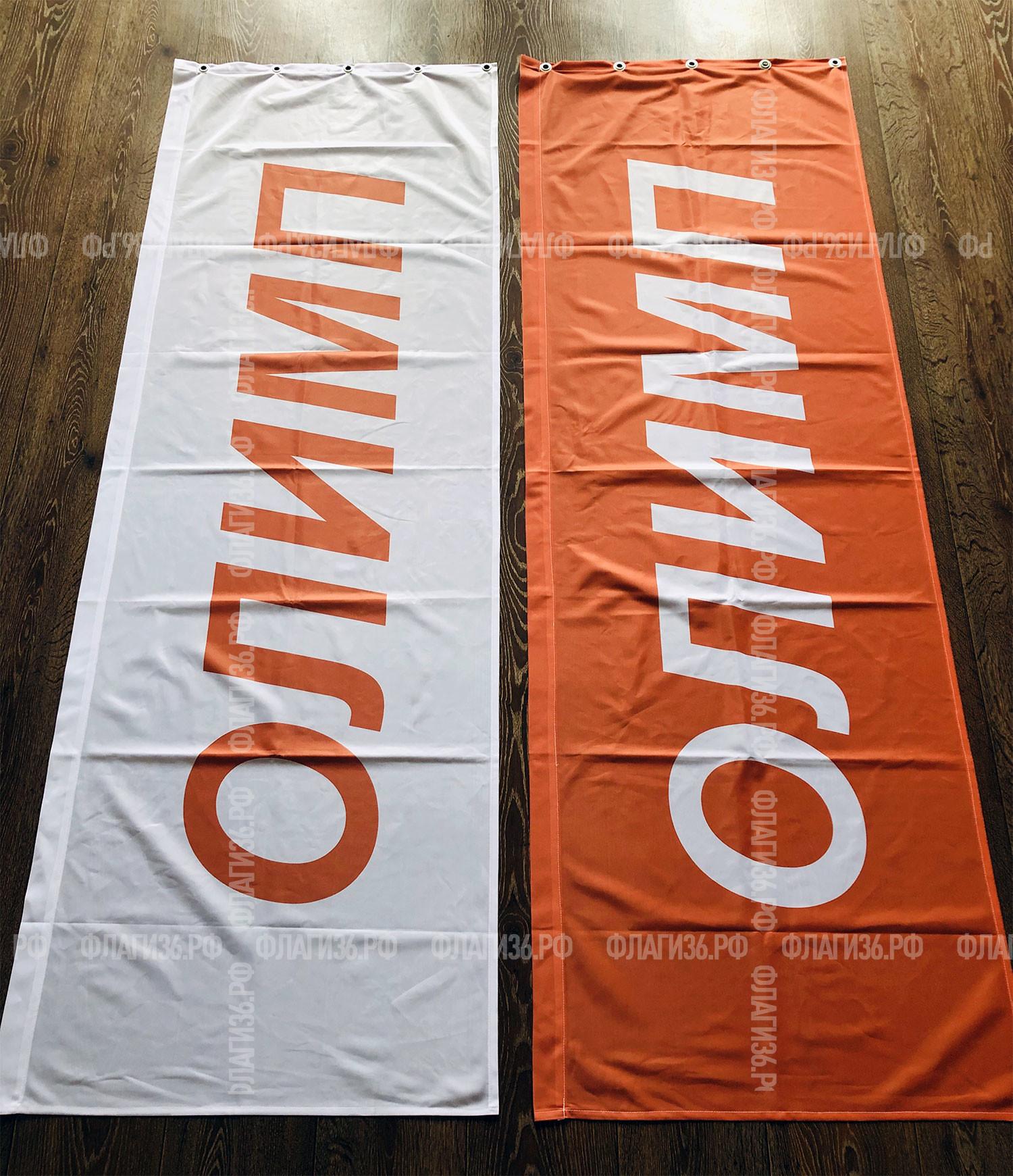 флаги-ОЛИМП-воронеж