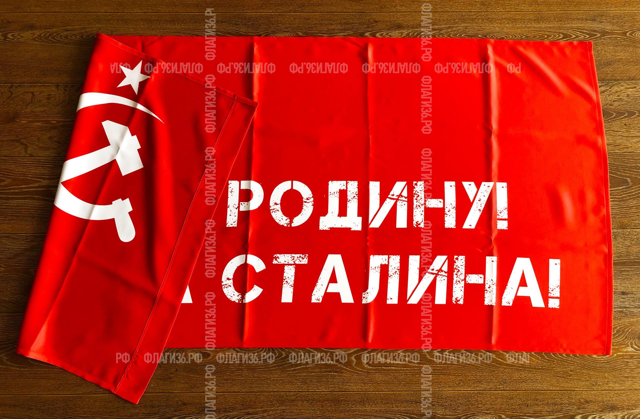 флаг-за-родину-за-сталина-в-Воронеже