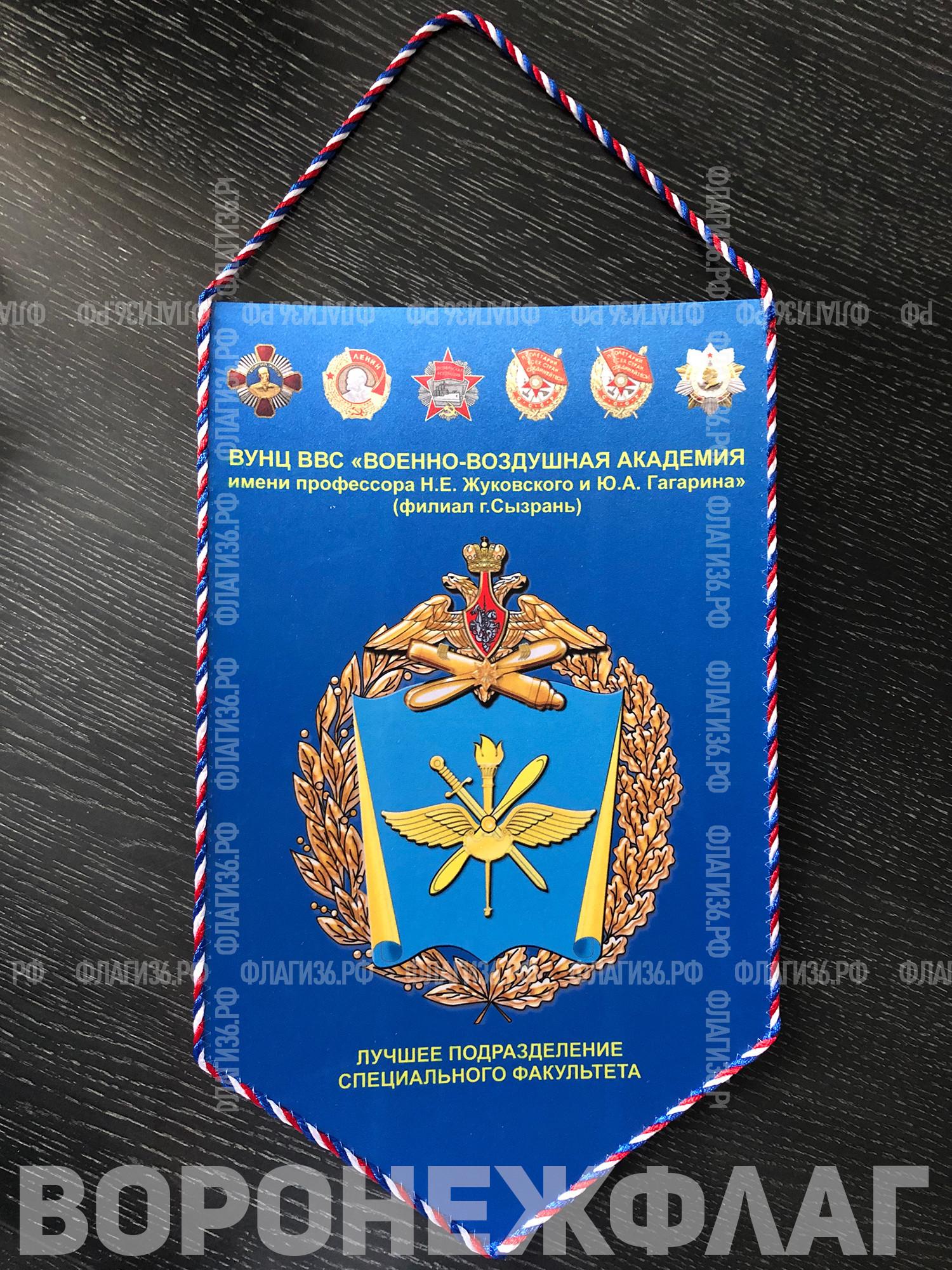 вымпел-с-логотипом-военно-воздушной-академии-Воронеж