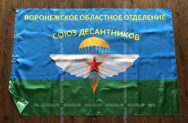 флаг-для-воронежского-областного-отделения-союз-десантников-Воронеж
