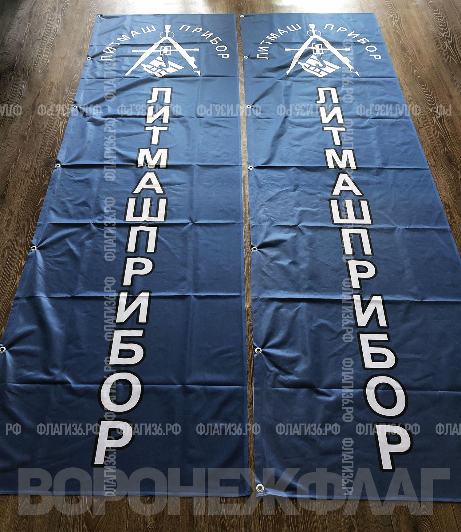 флаги-литмашприбор-воронеж