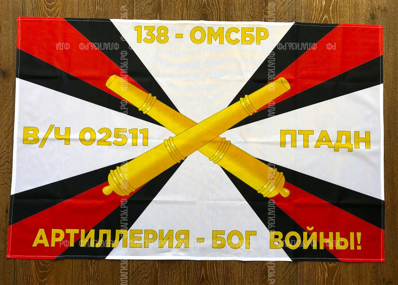 флаг-138-я-отдельная-гвардейская-мотострелковая-бригада-Воронеж