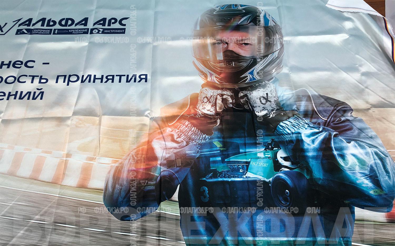атласный-флаг-альфа-арс-Воронеж