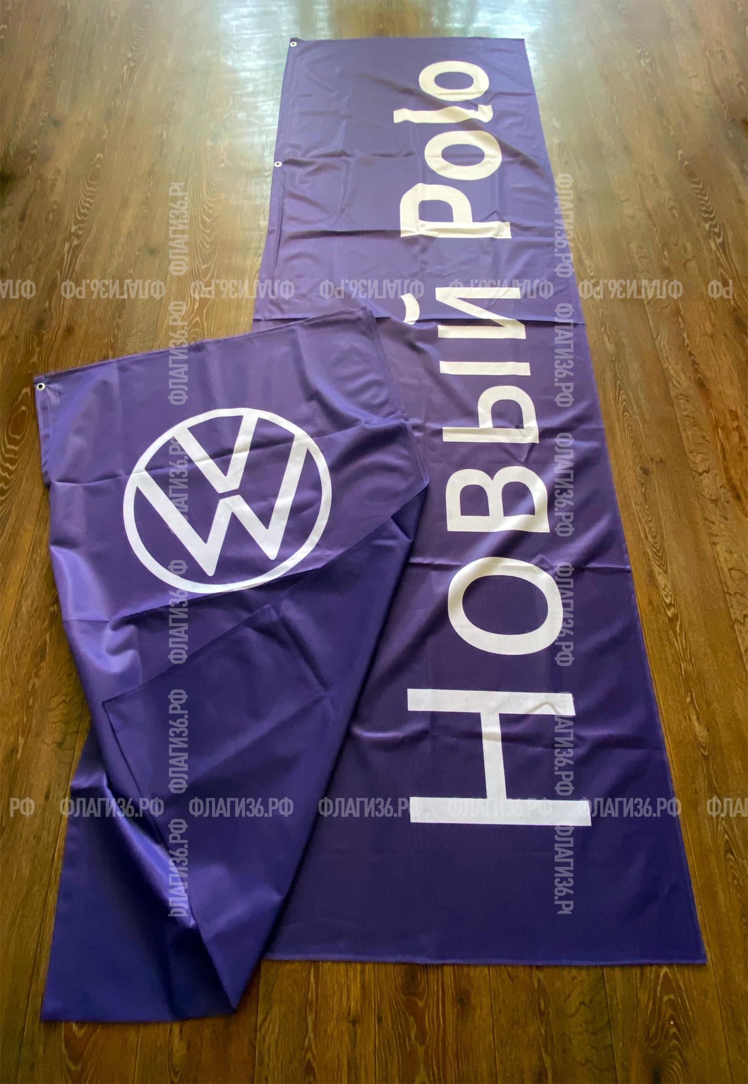 флаги-новый-volkswagen-polo-Воронеж