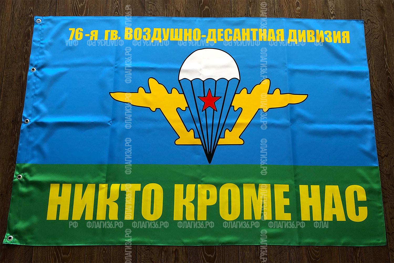 флаг-76я-воздушно-десантная-дивизия-воронеж-никто-кроме-нас