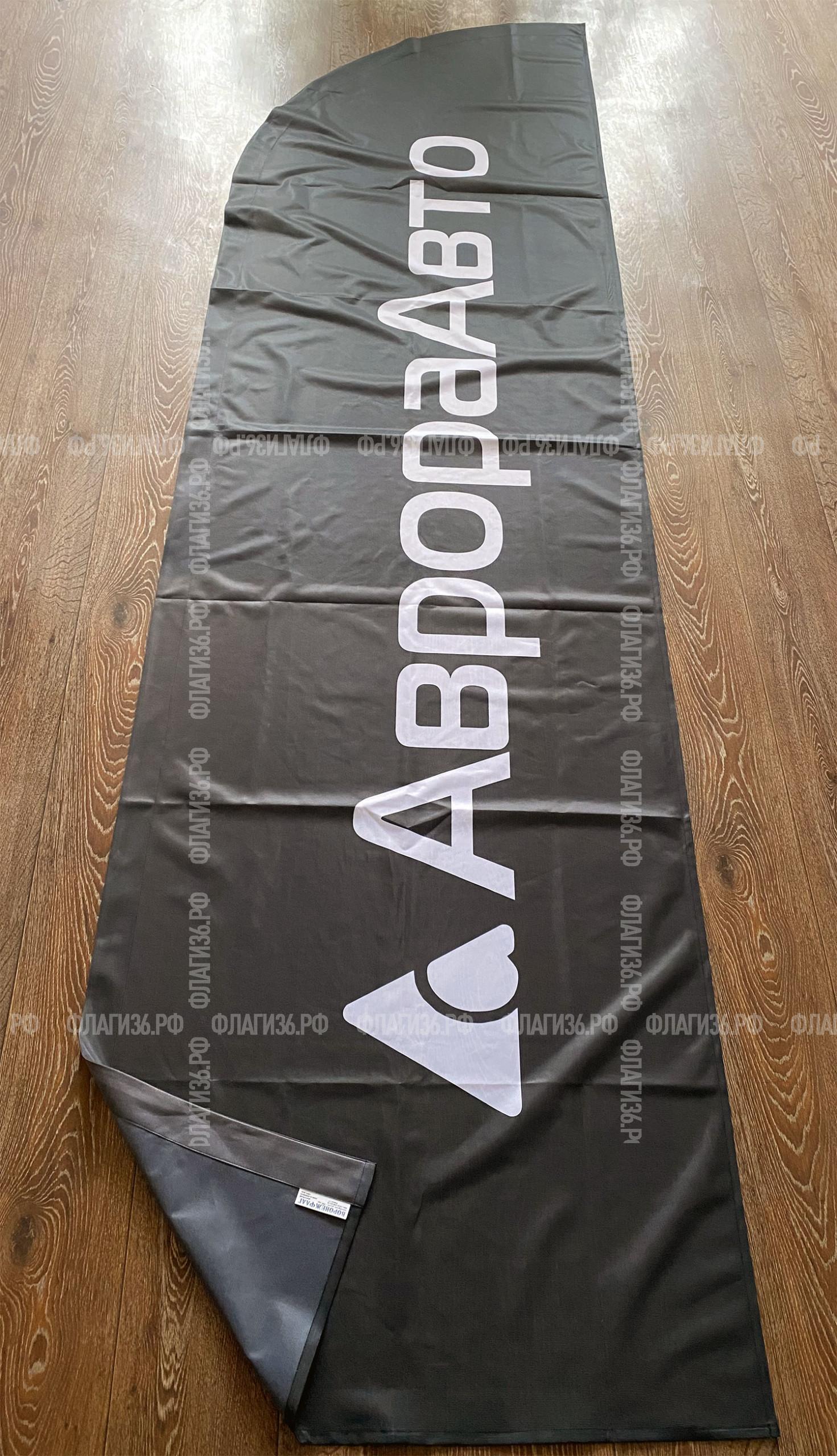 флаги-виндер-для-компании-аврораавто-воронеж