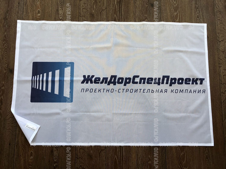 флаг-желдорспецпроект-воронеж
