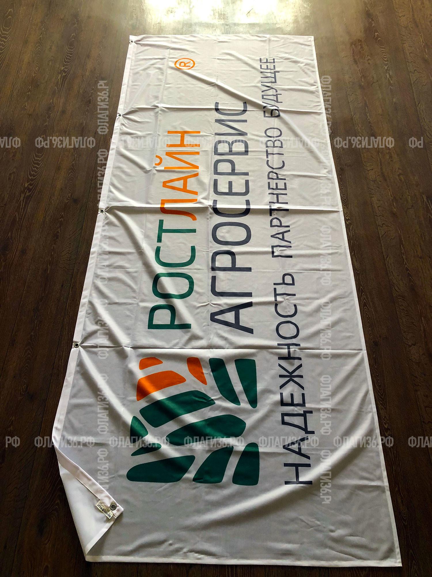 изготовление-флага-ростлайн-агросервис-воронеж