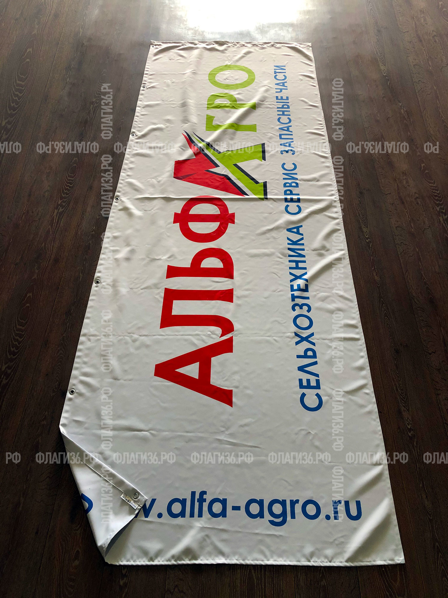 флаг-альфа-агро-воронеж