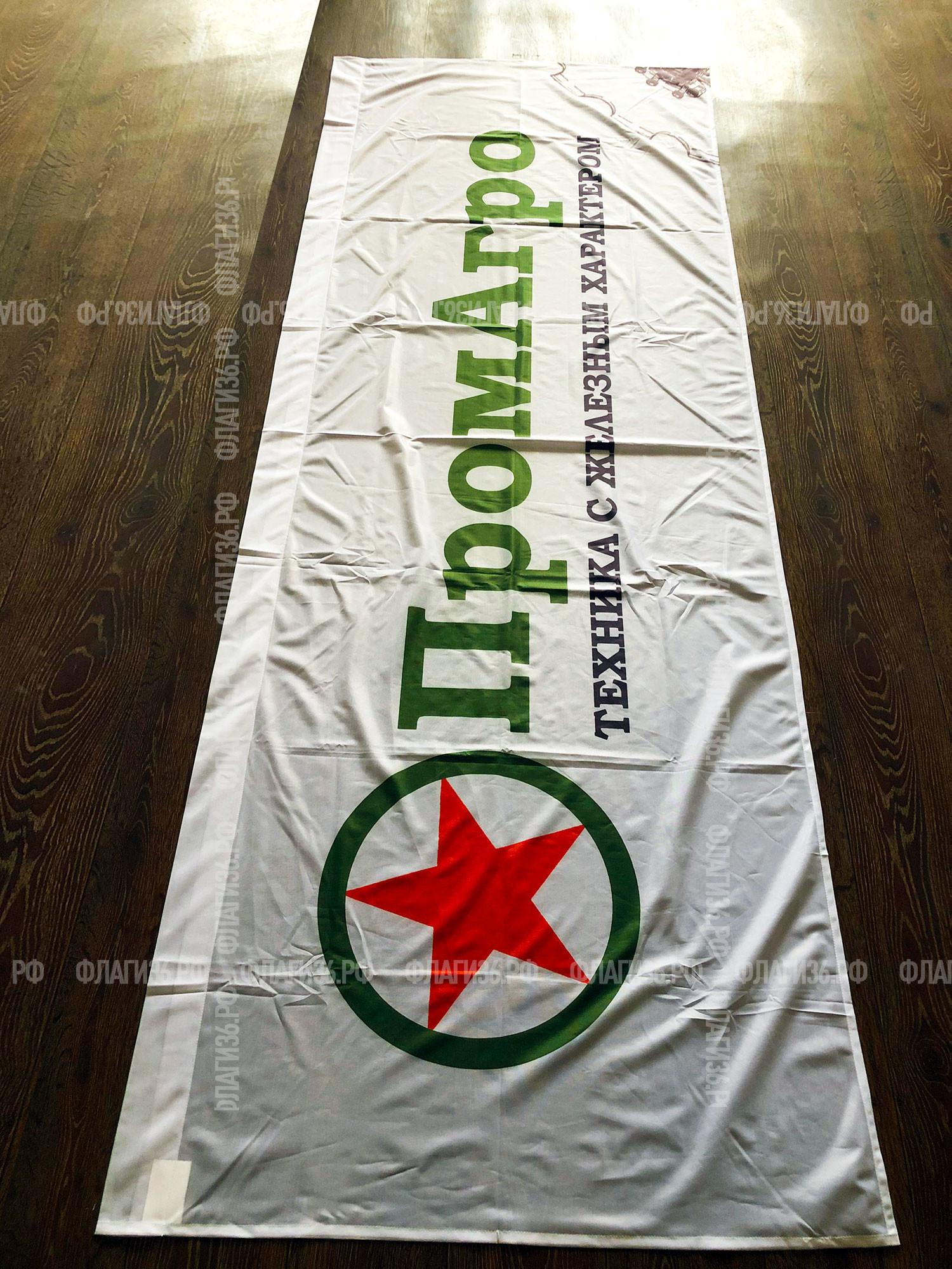 флаг-промагро-Воронеж