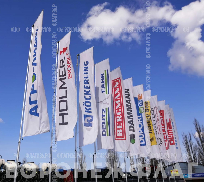 флаги-для-компании-агролидер-воронеж