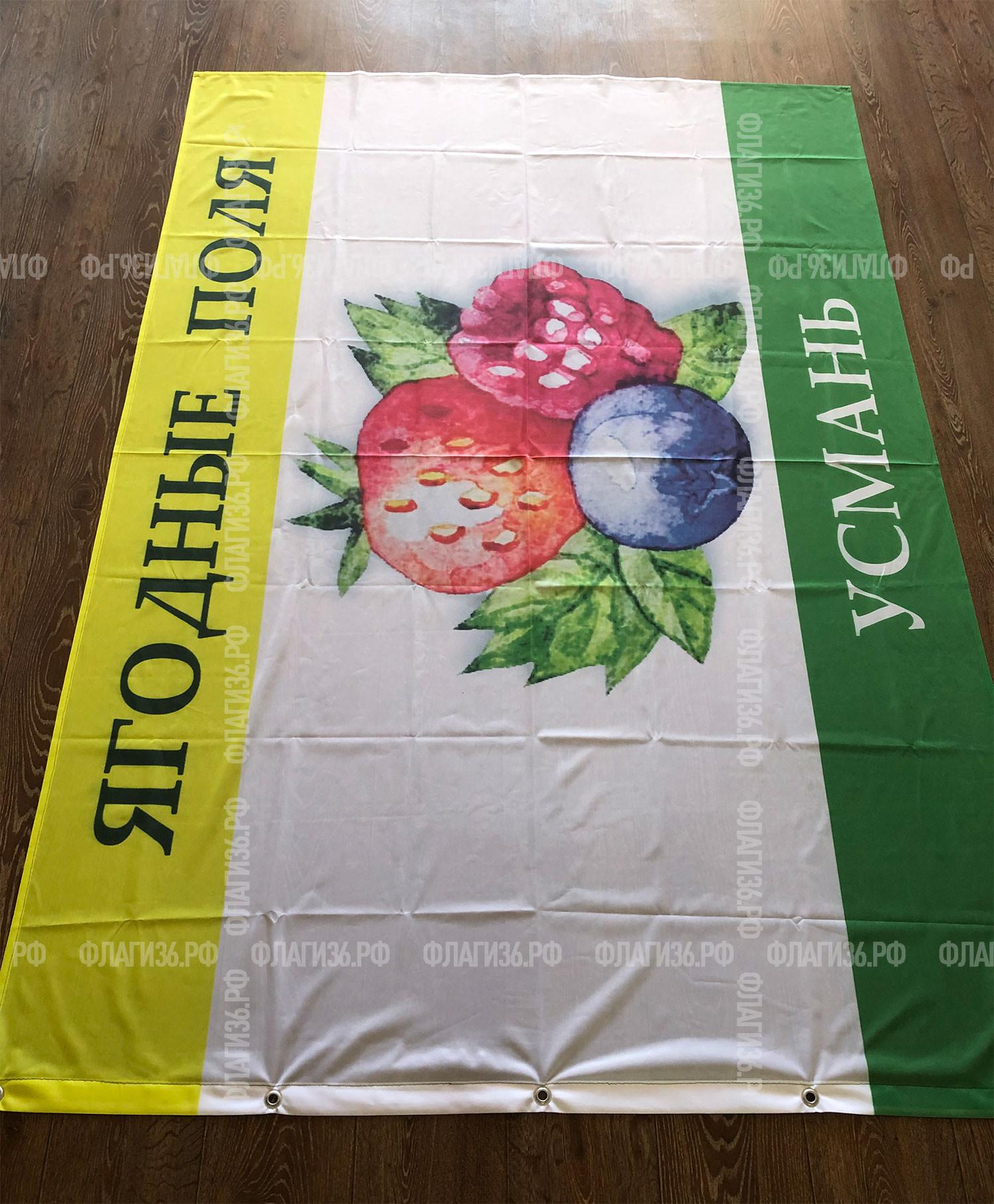 флаг-усмань-ягодные-поля-воронеж