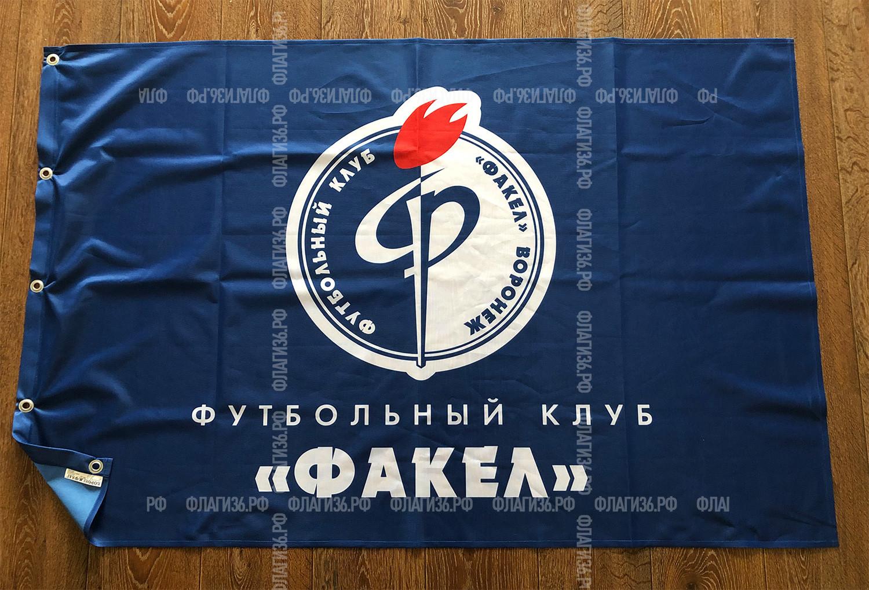 флаг-футбольного-клуба-факел-воронеж