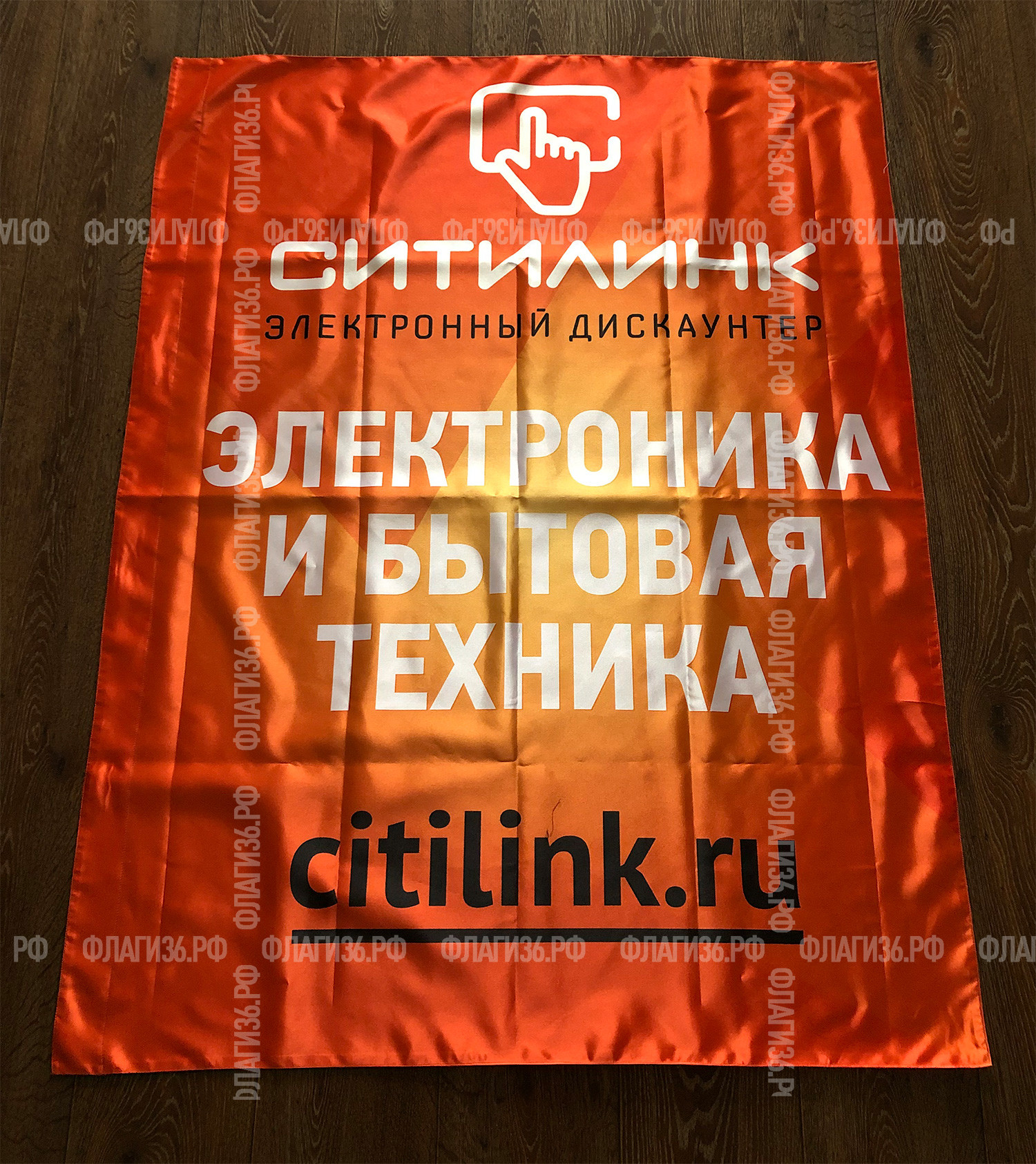 атласный-флаг-ситилинк-Воронеж