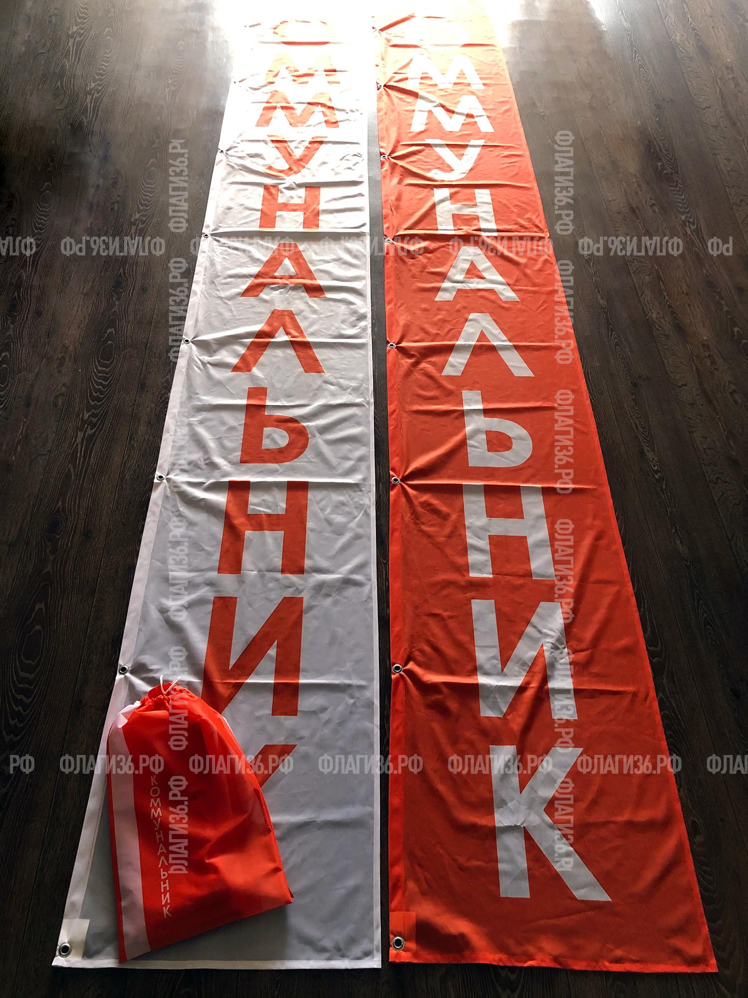 флаги-коммунальник-Воронеж