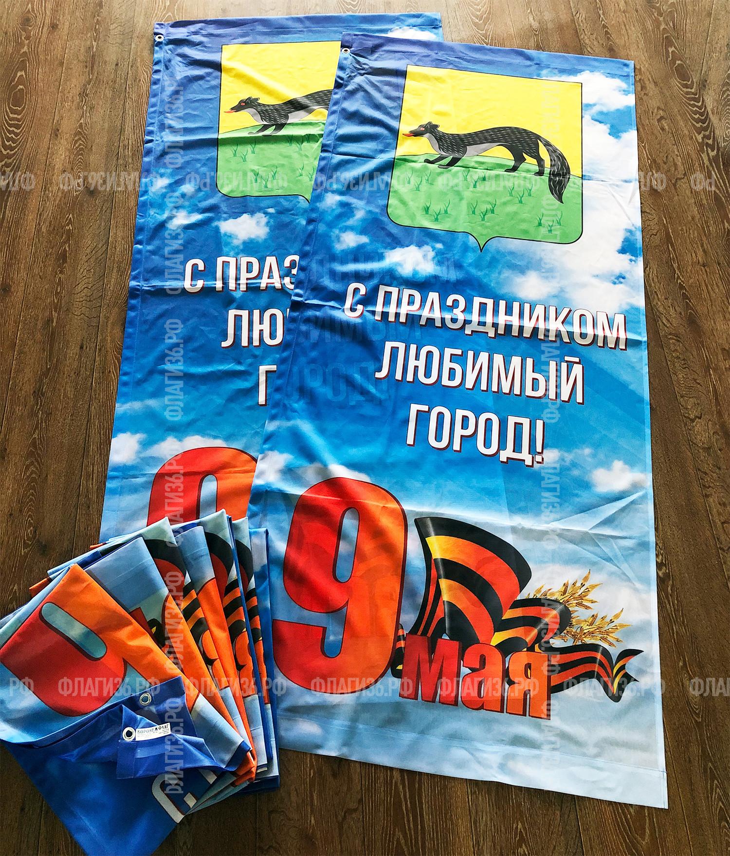 флаги-к-9-мая-для-лиски-воронеж