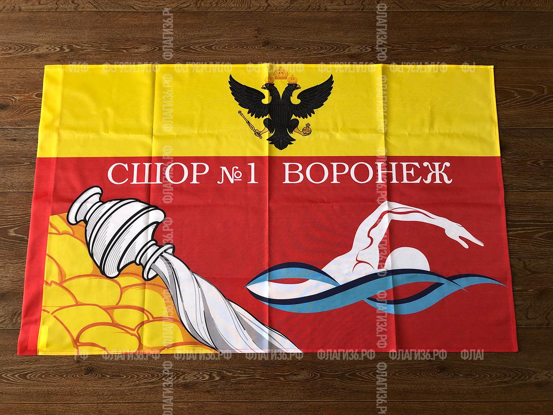 флаг-для-СШОР-№1-Воронеж
