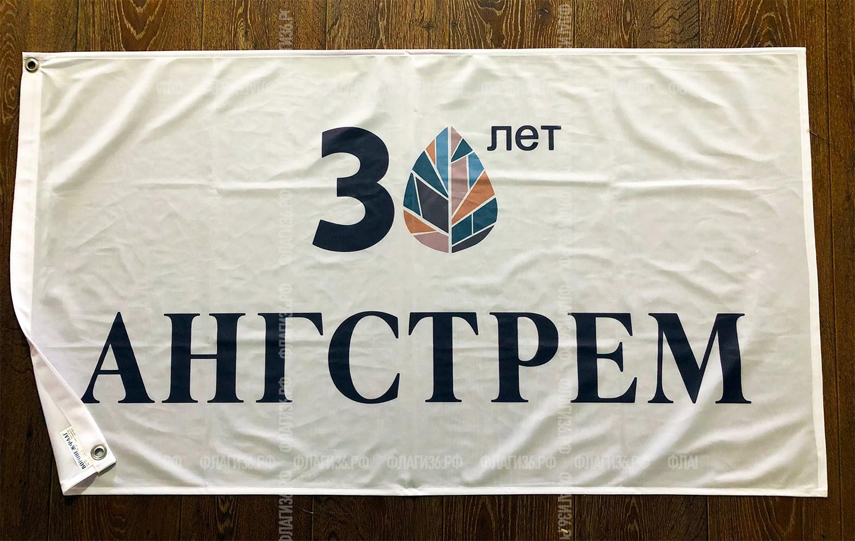 флаги-АНГСТРЕМ-30-лет-Воронеж