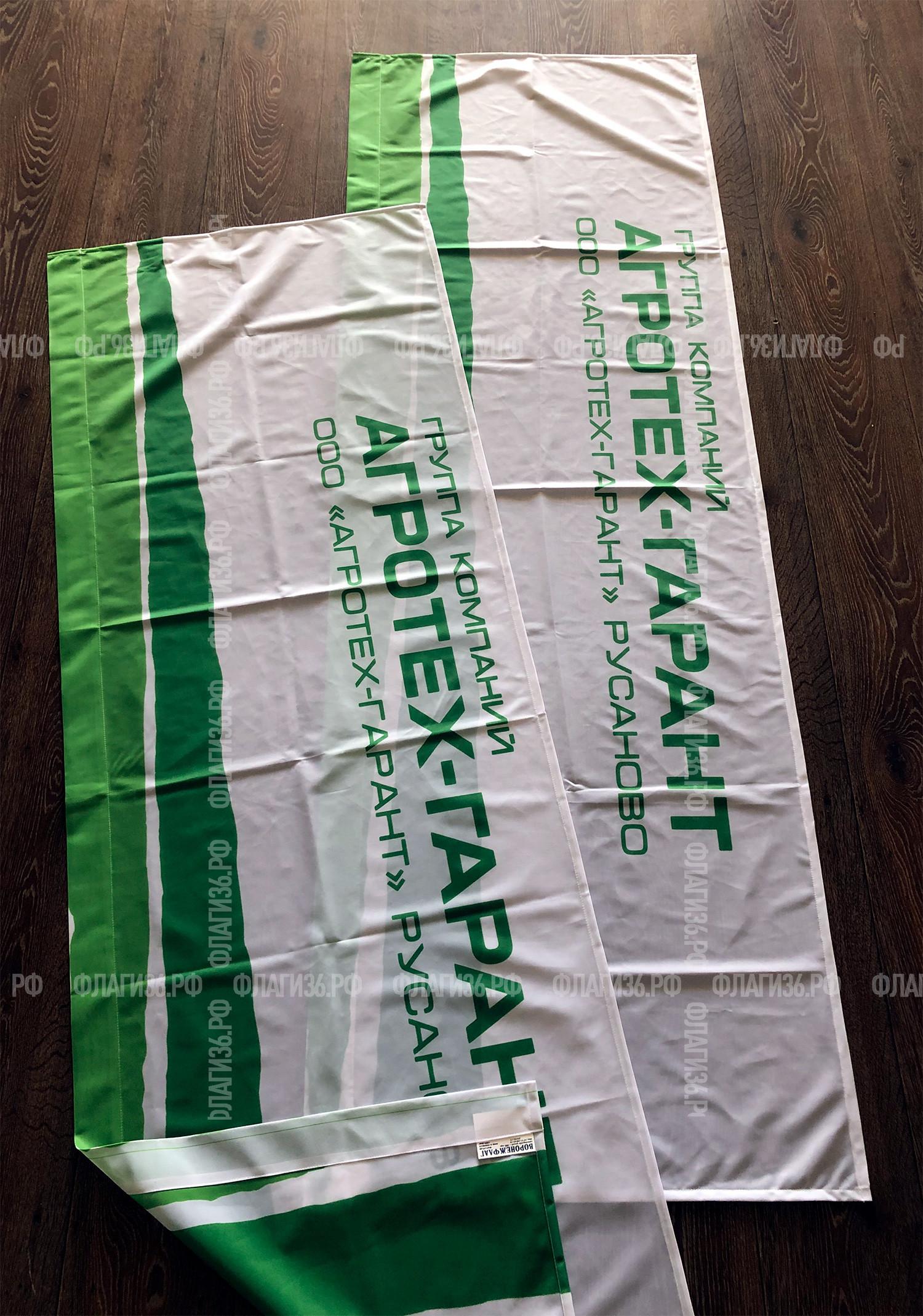 флаги-агротехгарант-воронеж