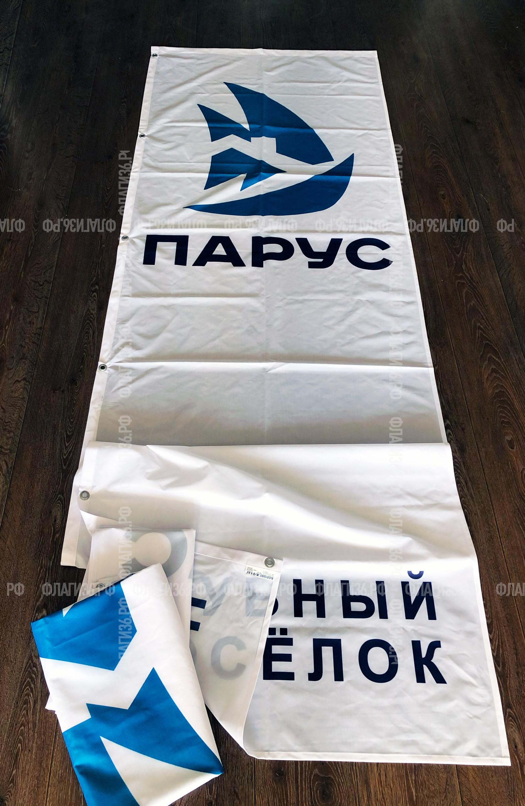 флаги-для-клубного-поселка-парус-воронеж