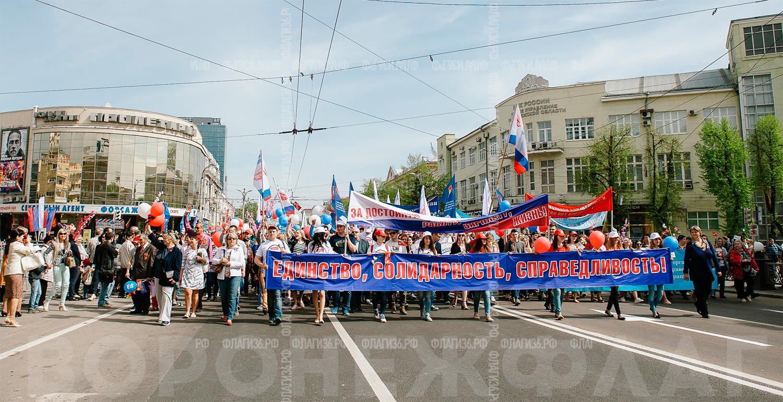 флаги-и-транспаранты-к-1-мая-2021-воронеж