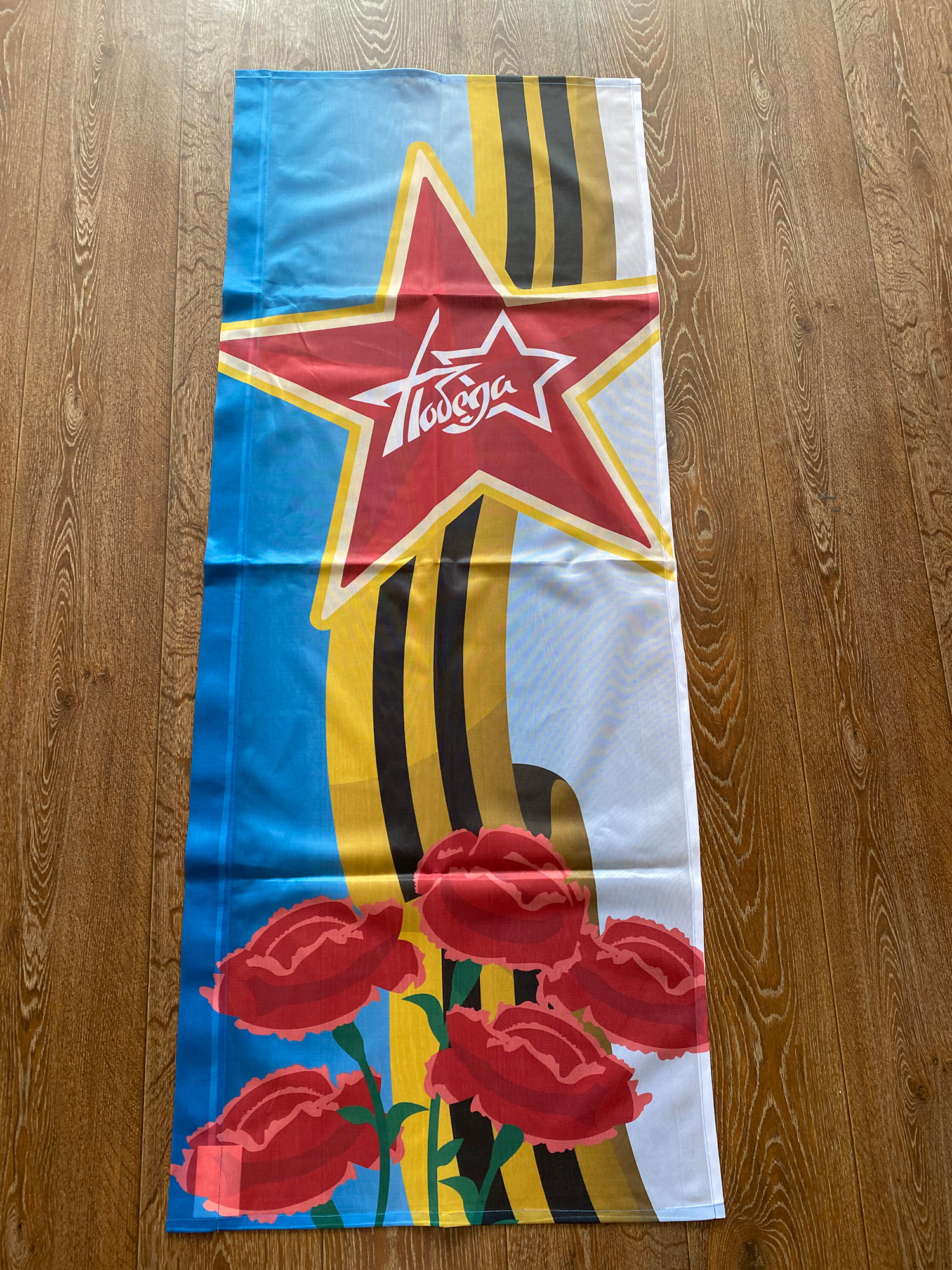 флаги-на-9-мая-победа-воронеж