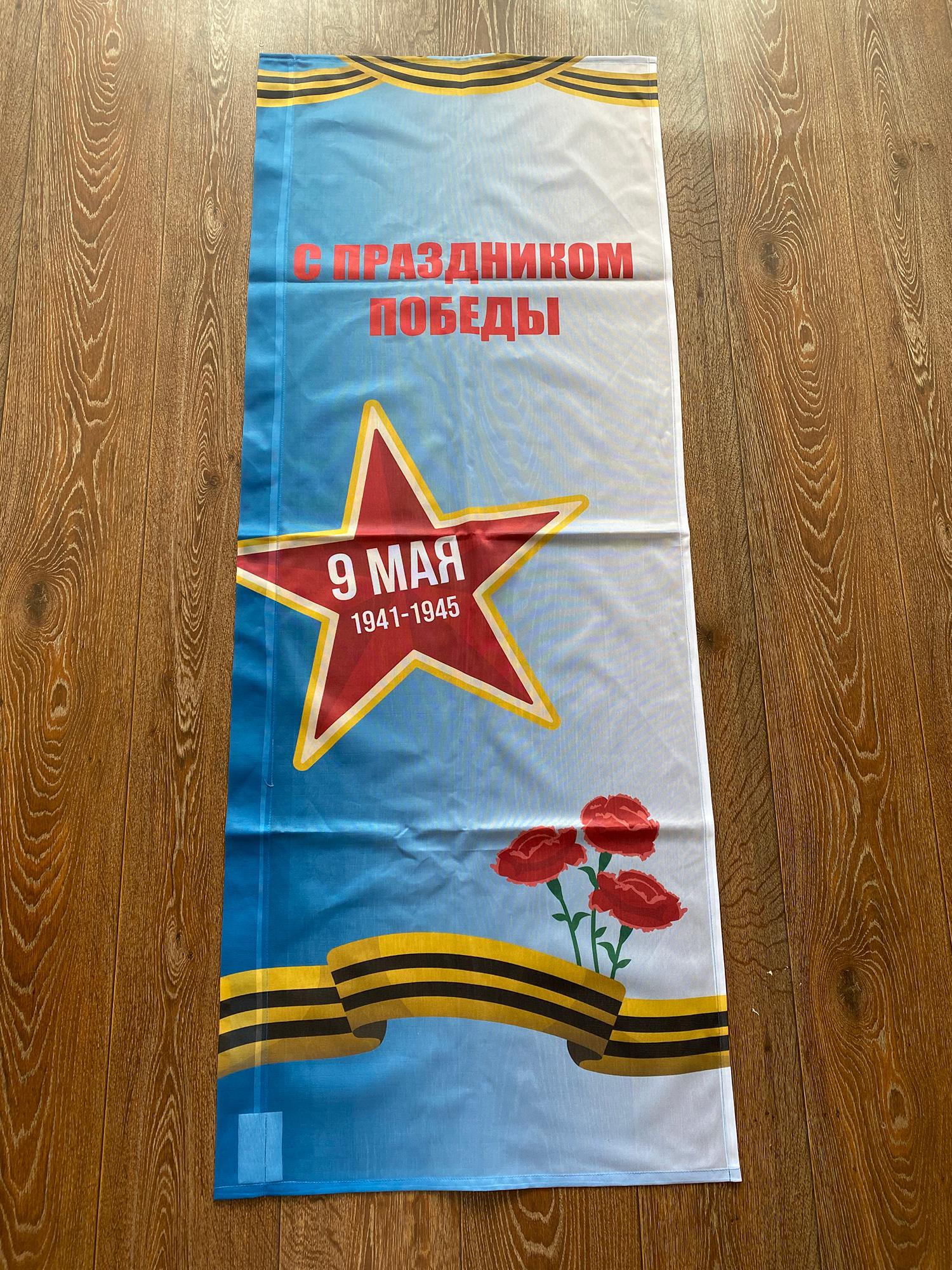 флаги-на-9-мая-с-праздником-победы-воронеж