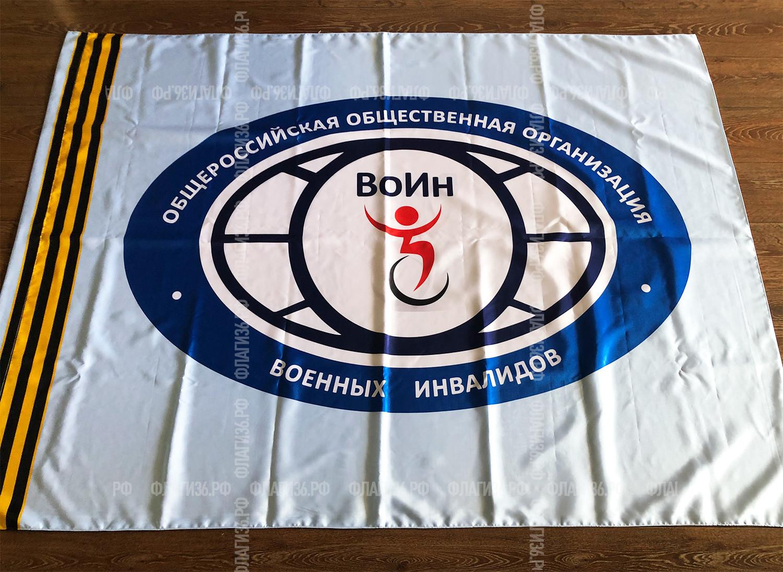 флаг-для-общероссийской-организации-ВОИН-Воронеж