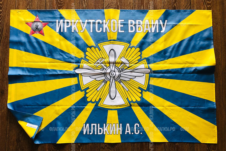 флаг-иркутское-вваиу-воронеж