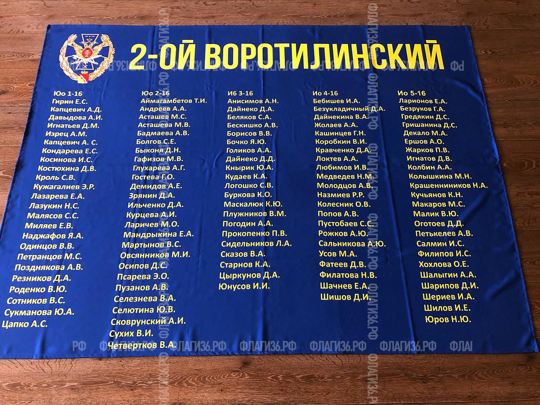 флаг-2-ой-воротилинский-Воронеж