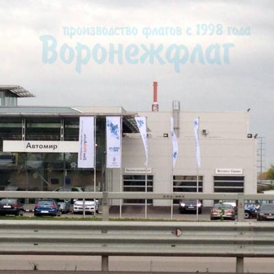 флаги для автосалонов в Воронеже