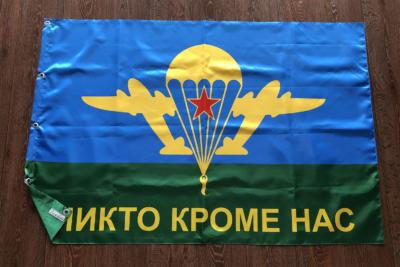 атласный-флаг-никто-кроме-нас-Воронеж