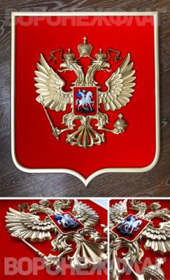 герб-российской-федерации-в-Воронеже