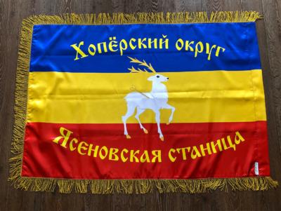 знамя-казачества-хопёрский-округ-ясеновская-станица-Воронеж