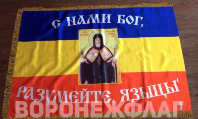 знамя-с-нами-бог-Воронеж