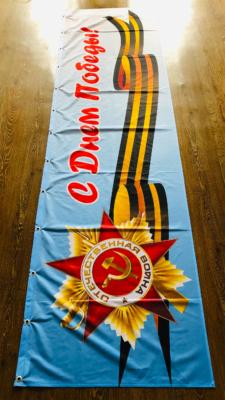 изготовление-флагов-с-днем-победы-воронеж