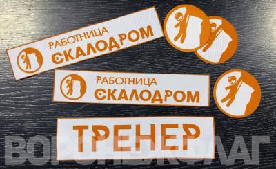 изготовление-шевроном-скалодром-работница-Воронеж