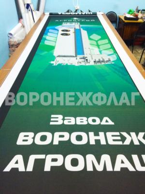 изготовления-флагов-агрострой-воронеж