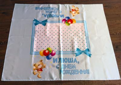 печать-на-скатерти-с-днем-рождения-Воронеж