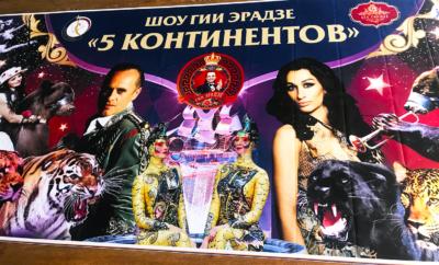 печать-на-ткани-для-шоу-ГИИ-эрадзе-Воронеж