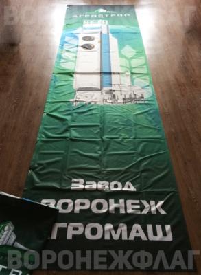 флаги-агрострой-воронеж-агромаш