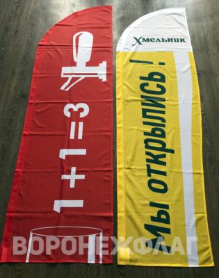 флаги-виндер-хмельник-вооронеж