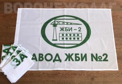 флаги-для-завода-ЖБИ-2-Воронеж
