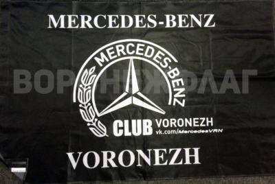 флаги-для-мерседес-клуба-воронеж