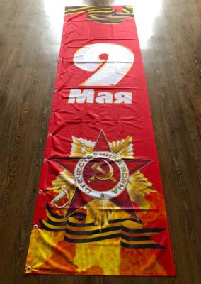 флаги-на-9-мая-Воронеж