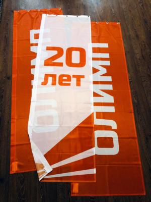флаги-олимп-20-лет-воронеж