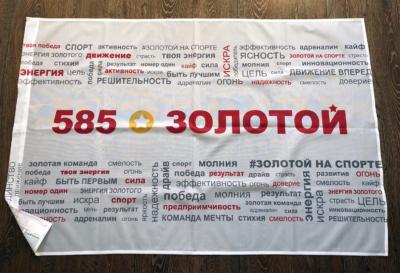 флаги-585-золотой-воронеж