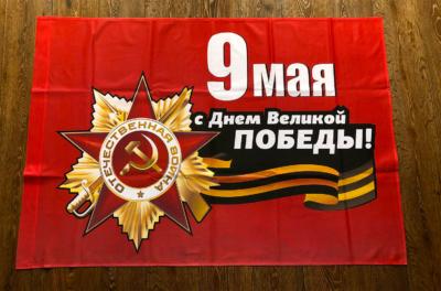 флаги-9-мая-с-днем-победы-Воронеж